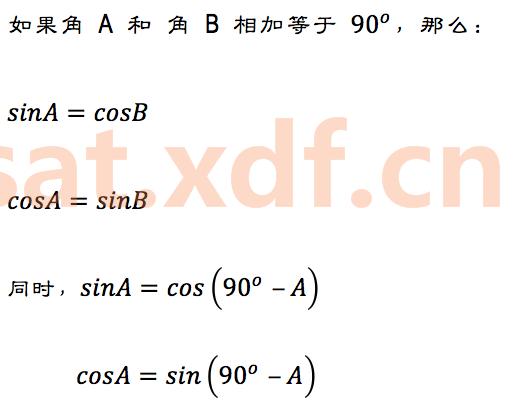 三角函数的重要公式