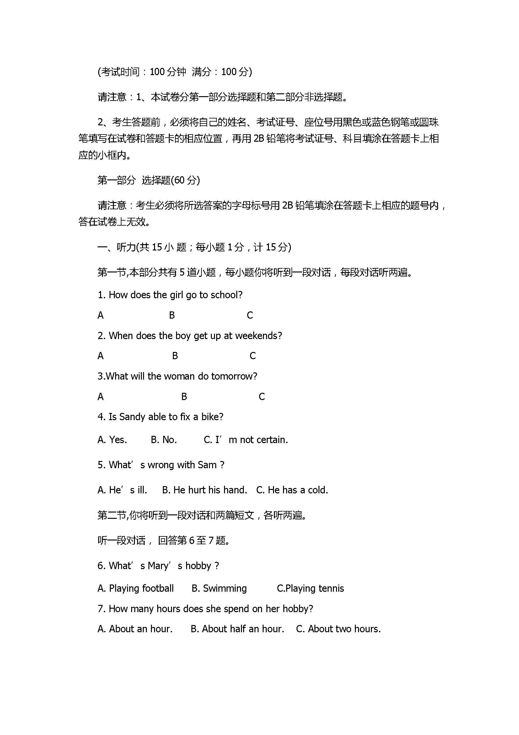 2017八年级英语上册期中试题含参考答案(泰兴市实验中学)