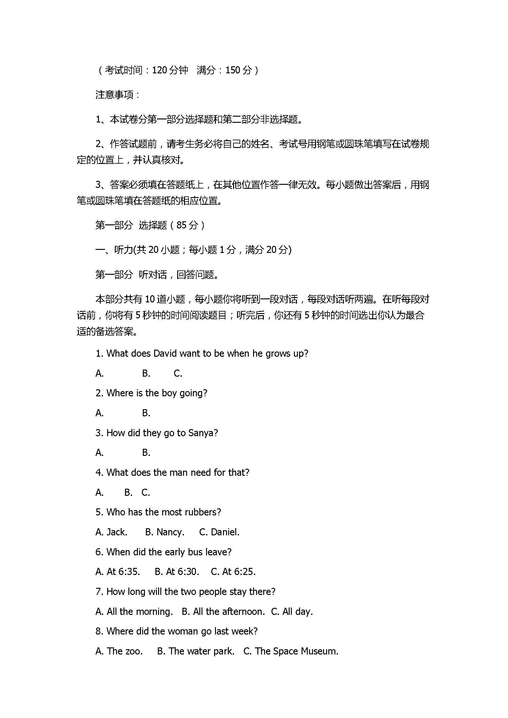 2017初二年级英语上测期中测试题(姜堰区)