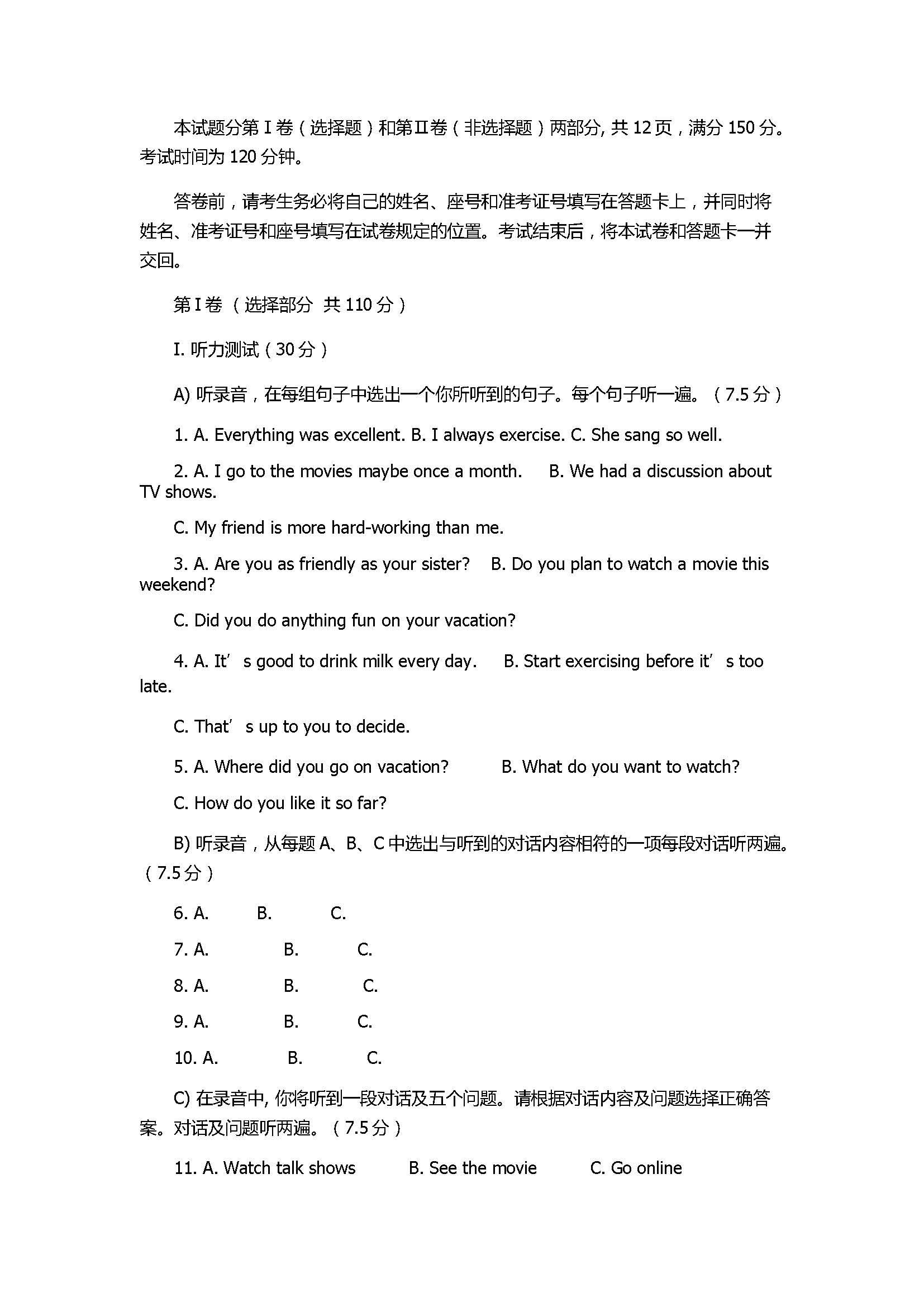 2017八年级英语上册期中测试题含答案(济南市槐荫区)