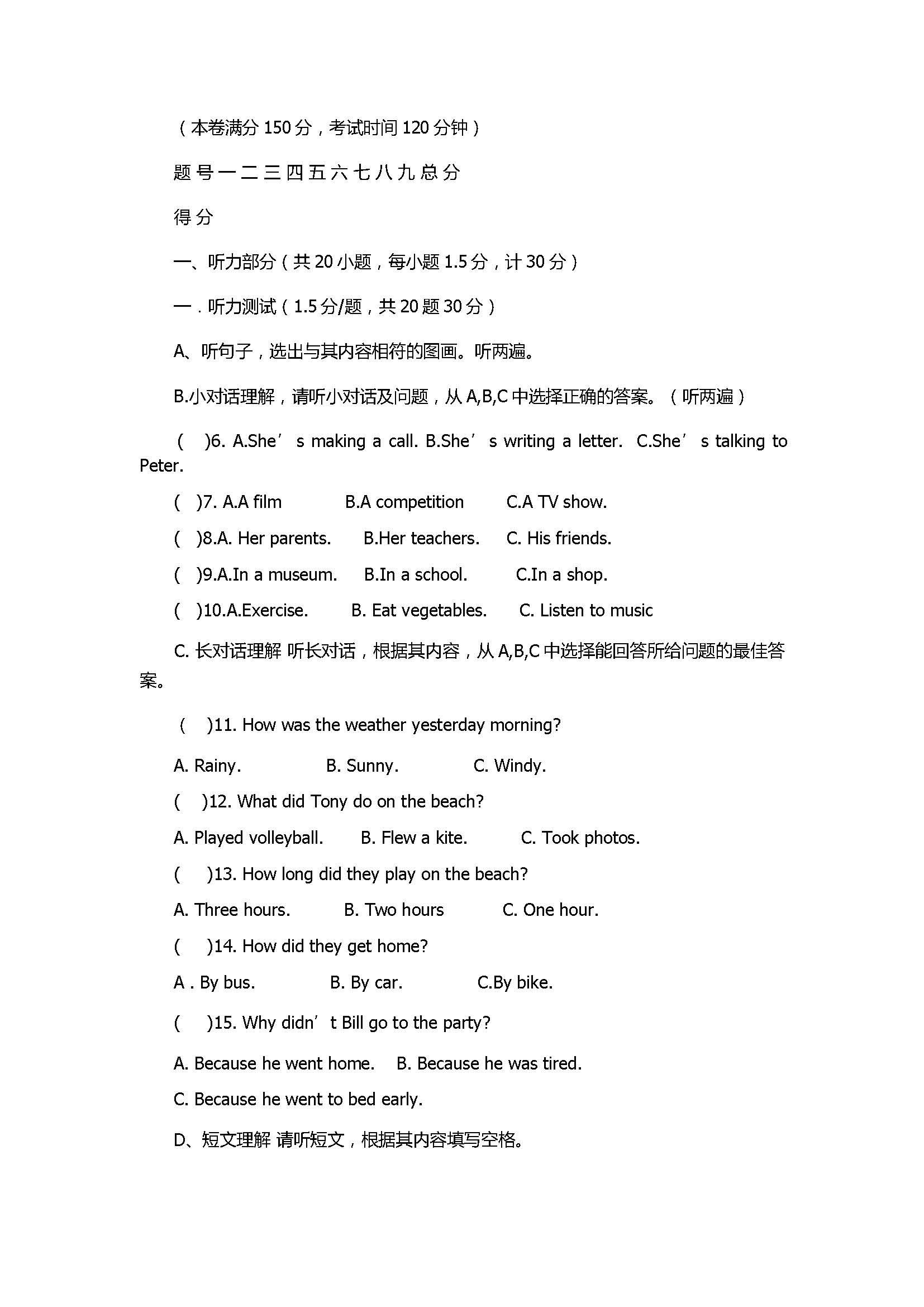 2017八年级英语上册期中测试题带参考答案(贵州省)