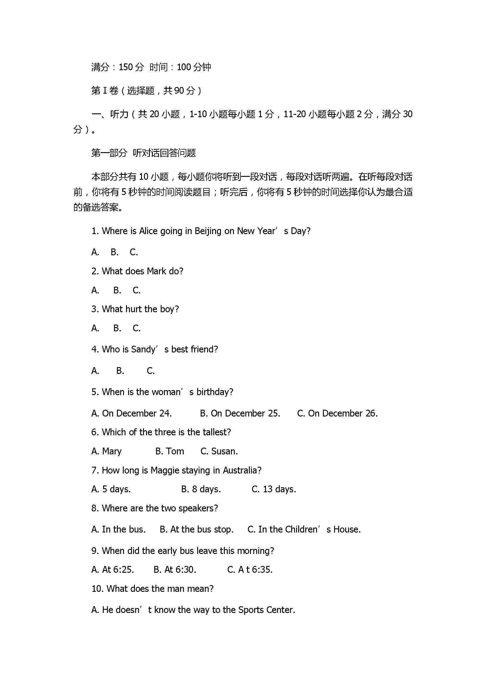 2017八年级英语上册期中试题含参考答案(灌南县)