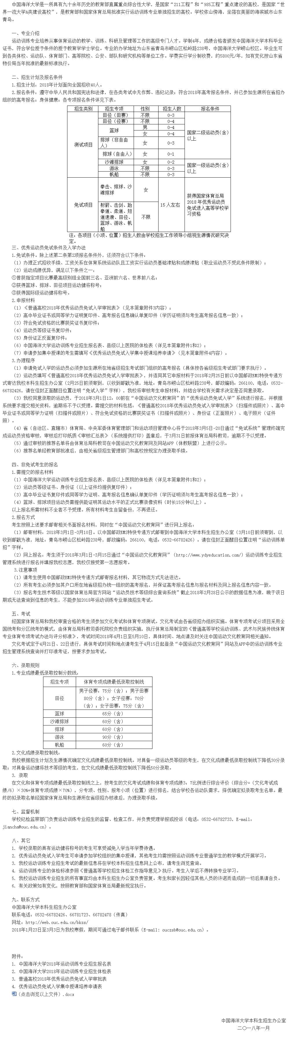 中国海洋大学2018年运动训练专业招生简章