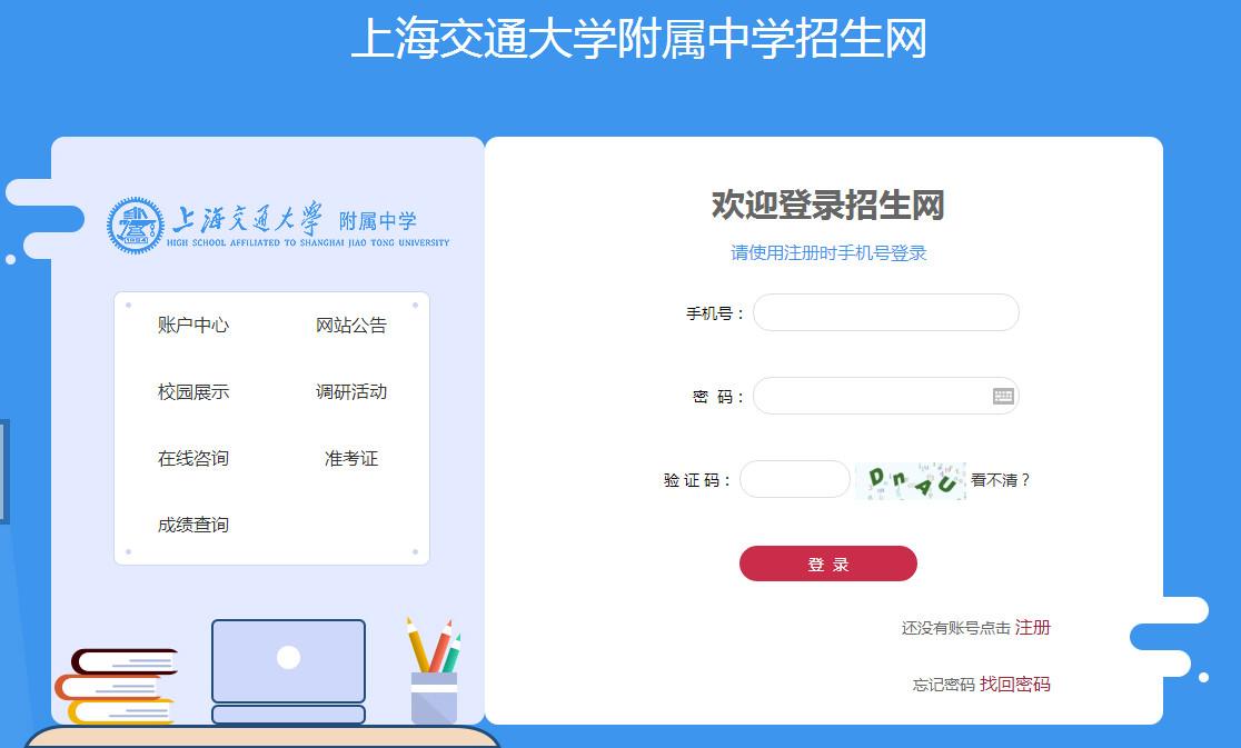 2018上海交大附中闵行分校自主招生网上报名入口