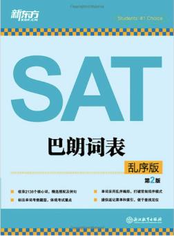 SAT&ACT考试2017盘点及2018备考规划