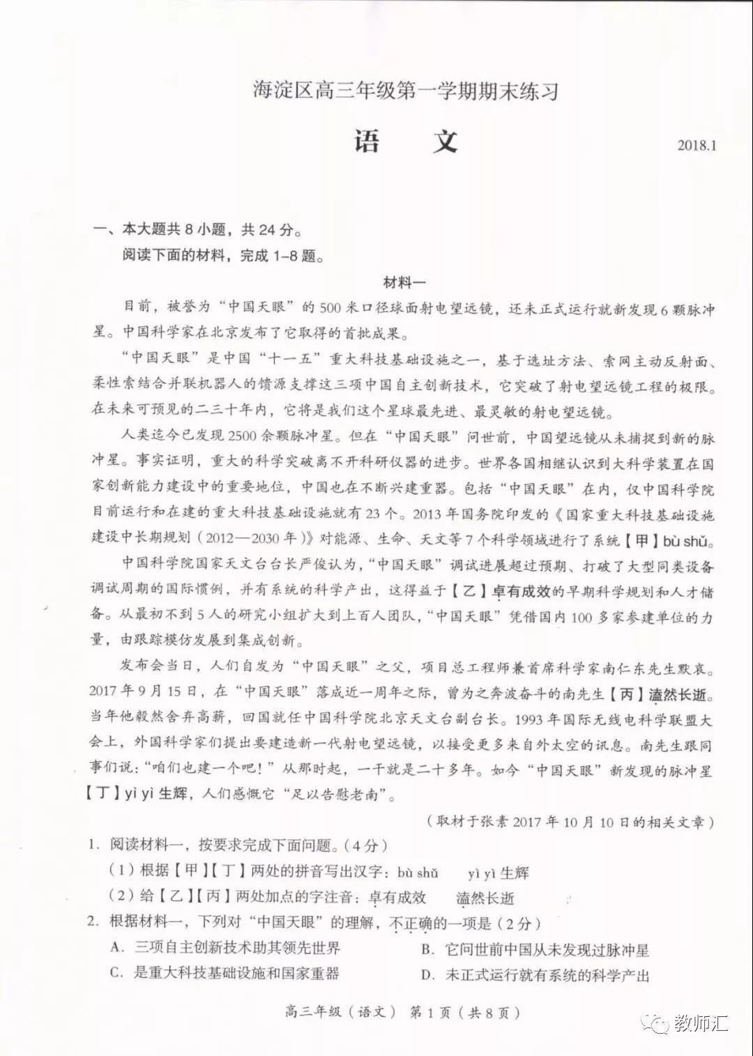 2018年1月海淀高三期末语文试题