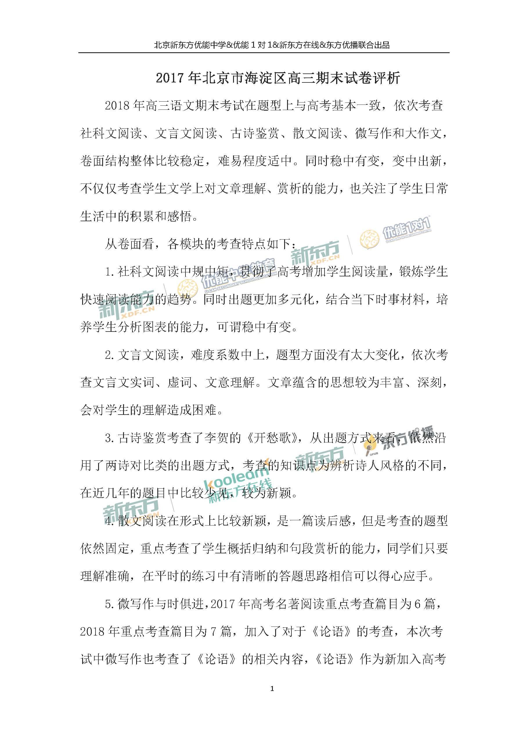 2018年北京市海淀区高三语文期末试卷评析