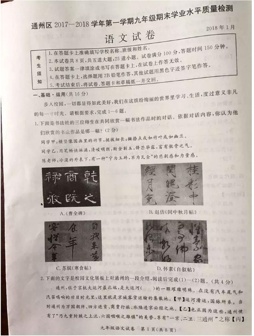 2018.1通州初三期末语文试题及答案解析(图片版)