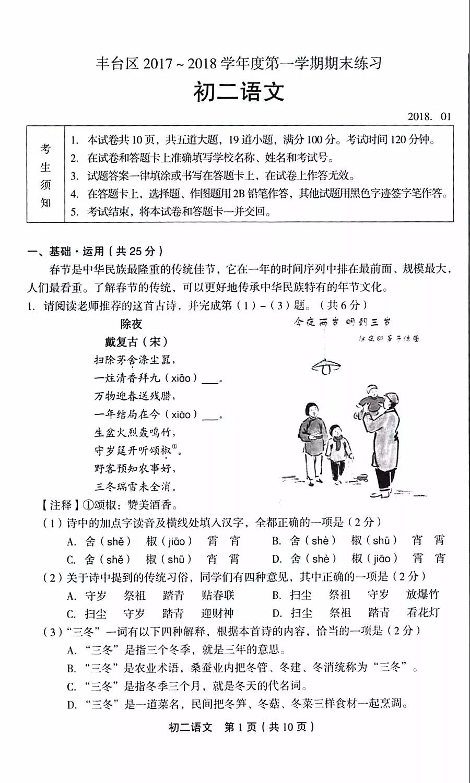 2018丰台初二语文期末试题及答案(图片版)