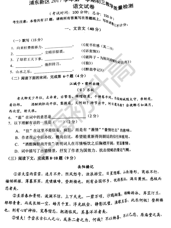 2018浦东新区中考语文一模答案(图片版)