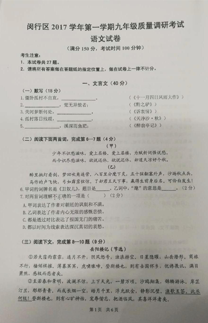 2018闵行中考语文一模试题及答案(图片版)