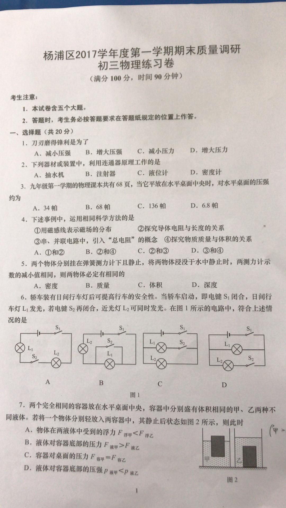 2018杨浦中考物理一模试题及答案(图片版)