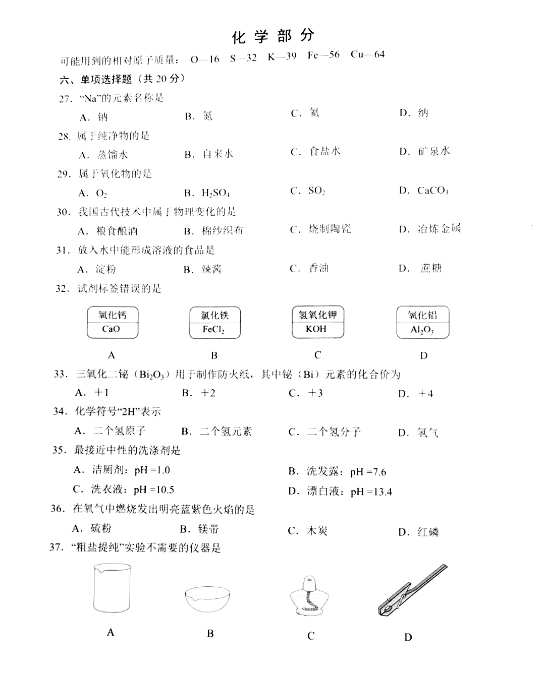 2018浦东新区中考化学一模试题及答案(图片版)