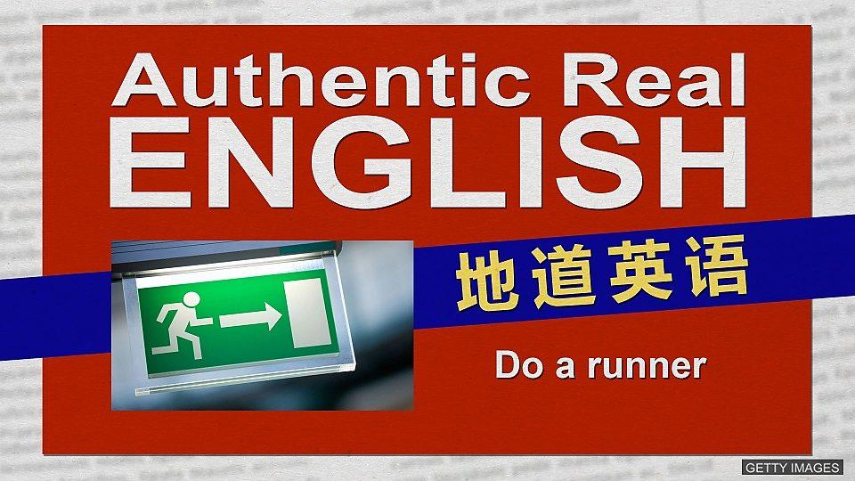 """Do a runner""""开溜""""的地道表达"""