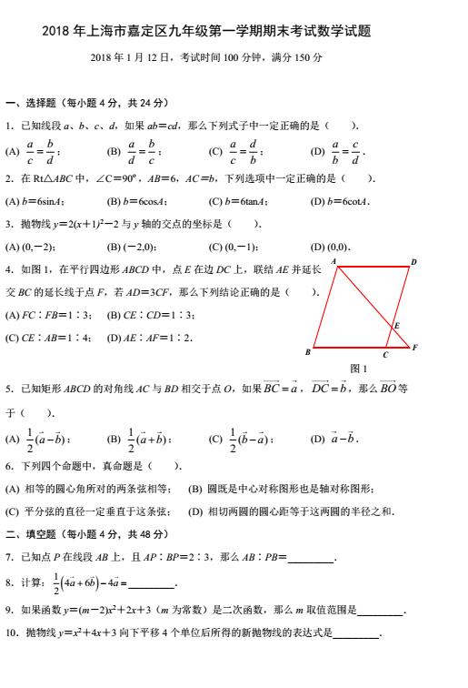 2018嘉定中考数学一模试题及答案(图片版)