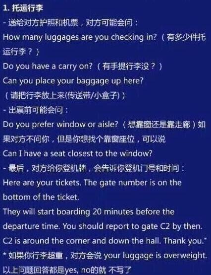 干货分享:出国旅游常用实用英语大全