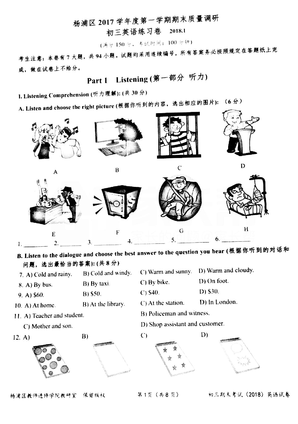 2018杨浦中考英语一模试题及答案(图片版)