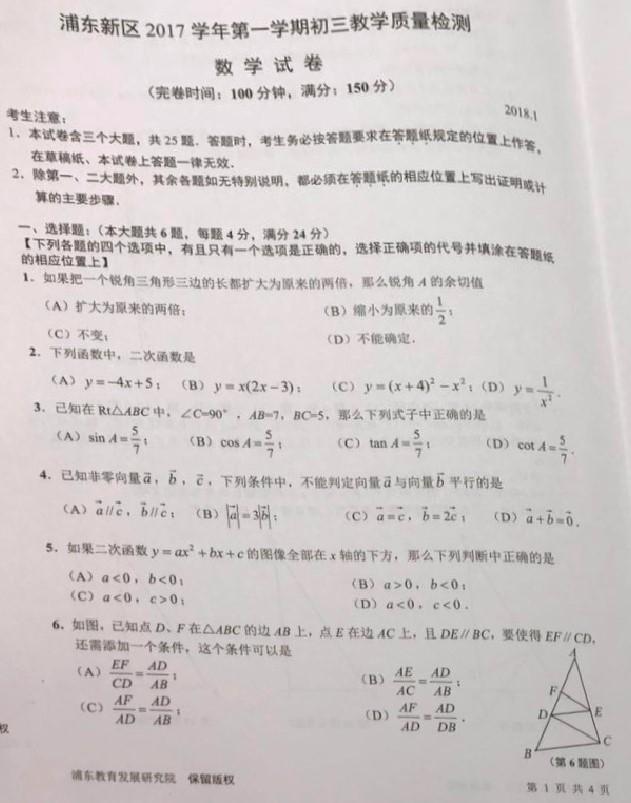 2018浦东新区中考数学一模试题及答案(图片版)