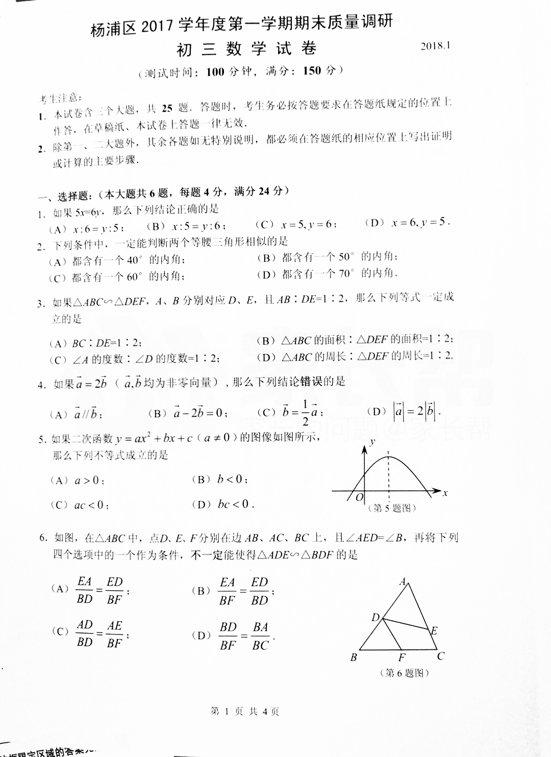 2018杨浦中考数学一模试题及答案(图片版)