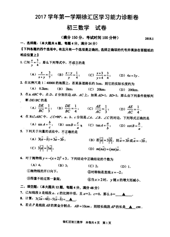 2018徐汇中考数学一模试题及答案(图片版)