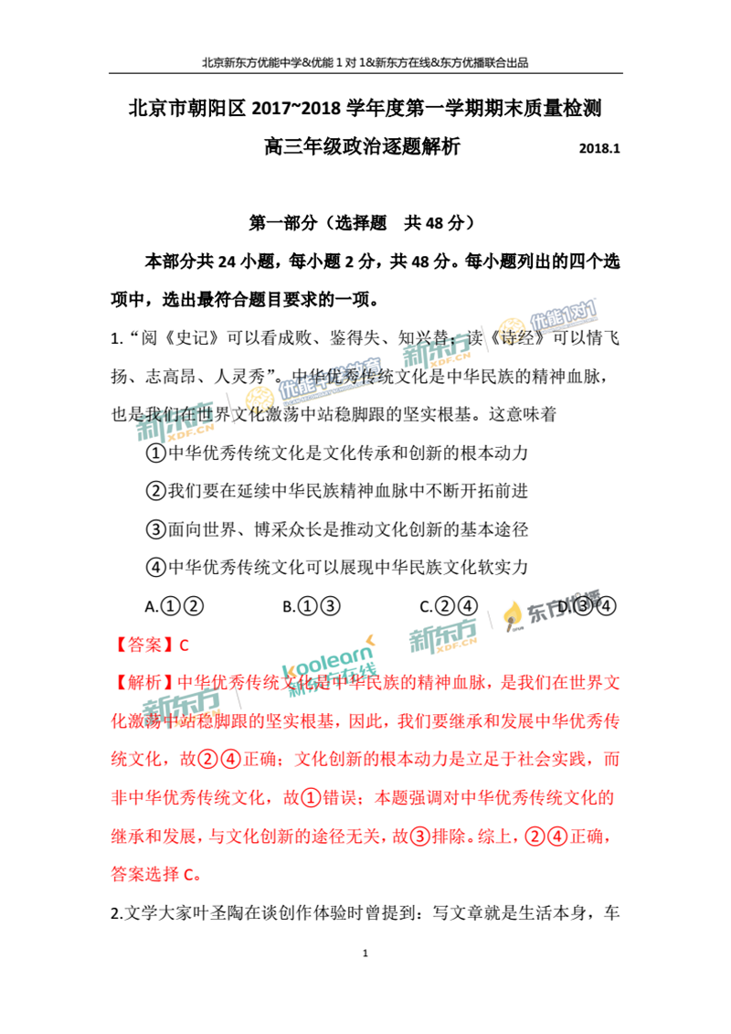 新东方:2018朝阳区高三期末政治试卷答案逐题解析