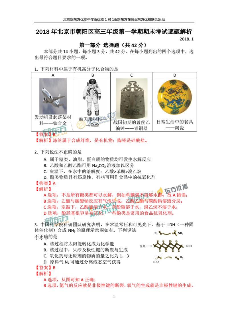 新东方:2018朝阳区高三期末化学试卷答案逐题解析