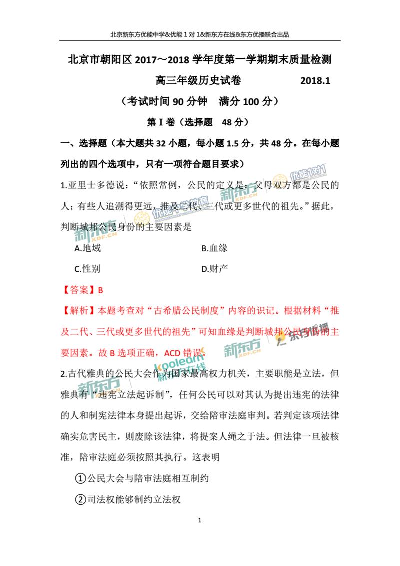新东方:2018朝阳区高三期末历史试卷答案逐题解析