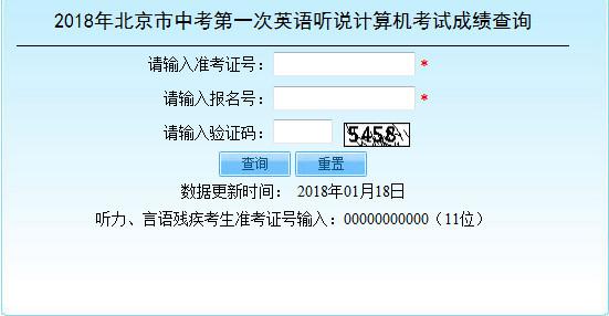 2018北京中考第一次英语听说计算机考试成绩查询入口