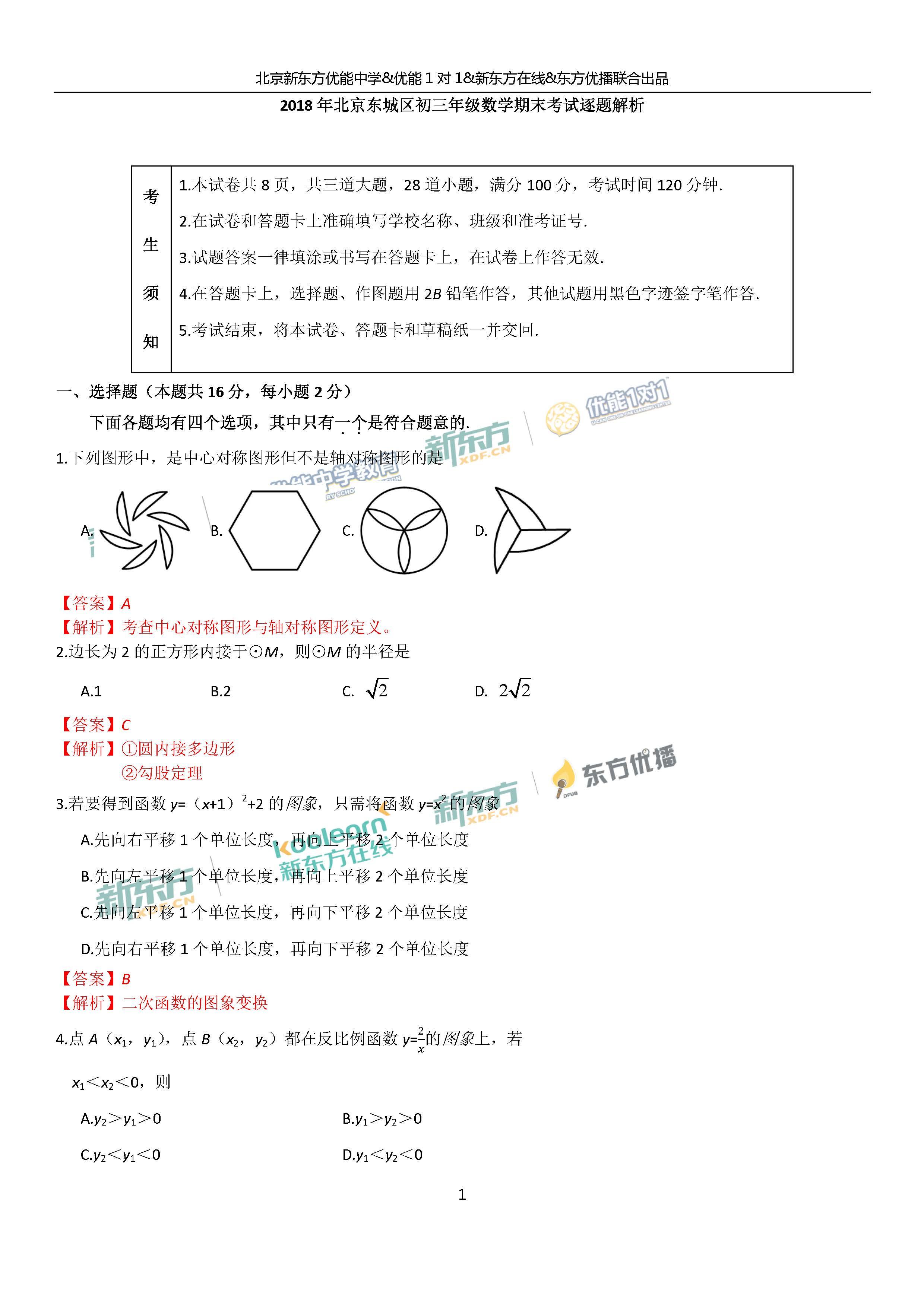 2018.1东城初三期末数学试题逐题解析(新东方版)