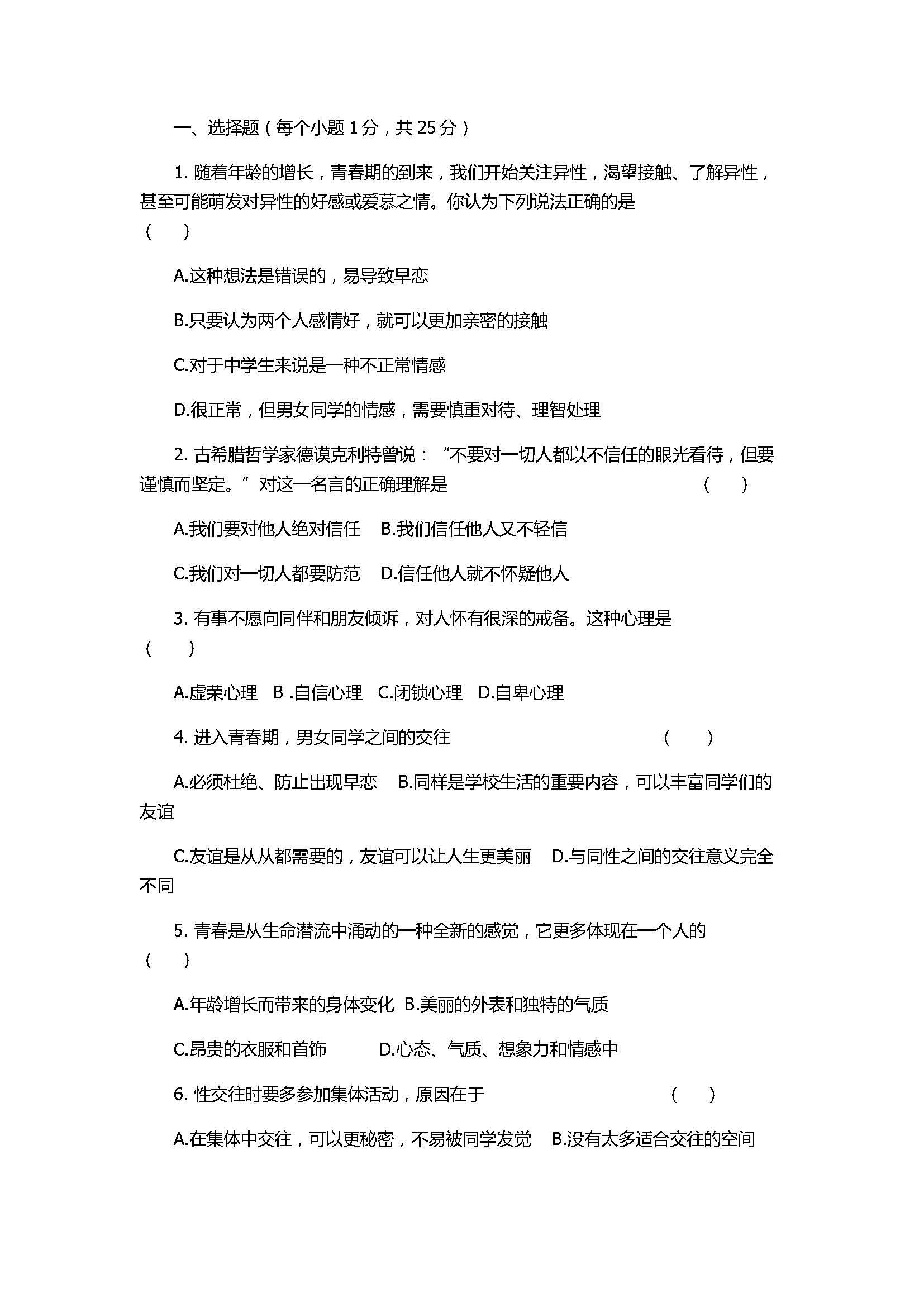 2017八年级思想品德上册月考测试题带答案(农安县)