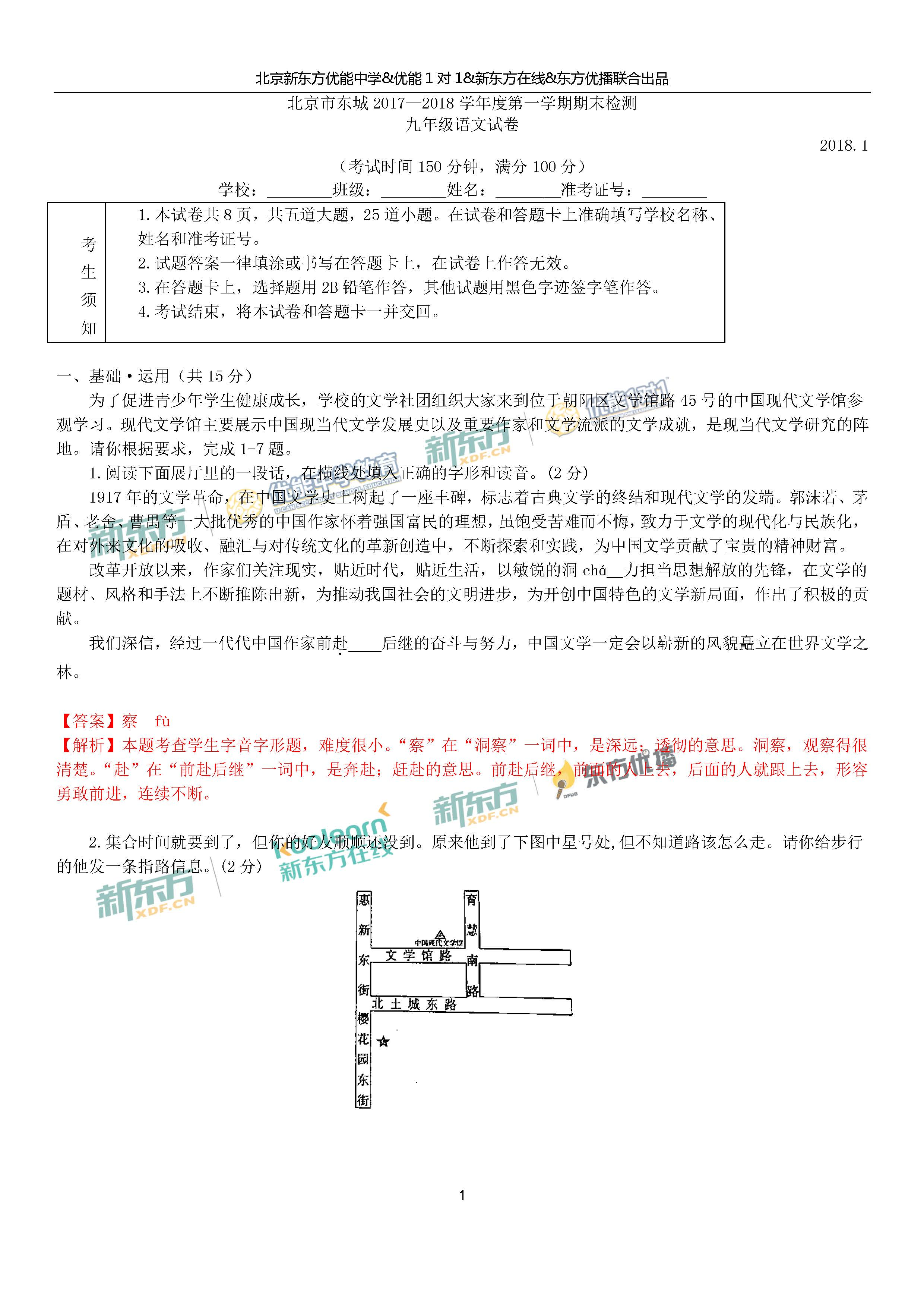 2018.1东城初三期末语文试题逐题解析(新东方版)