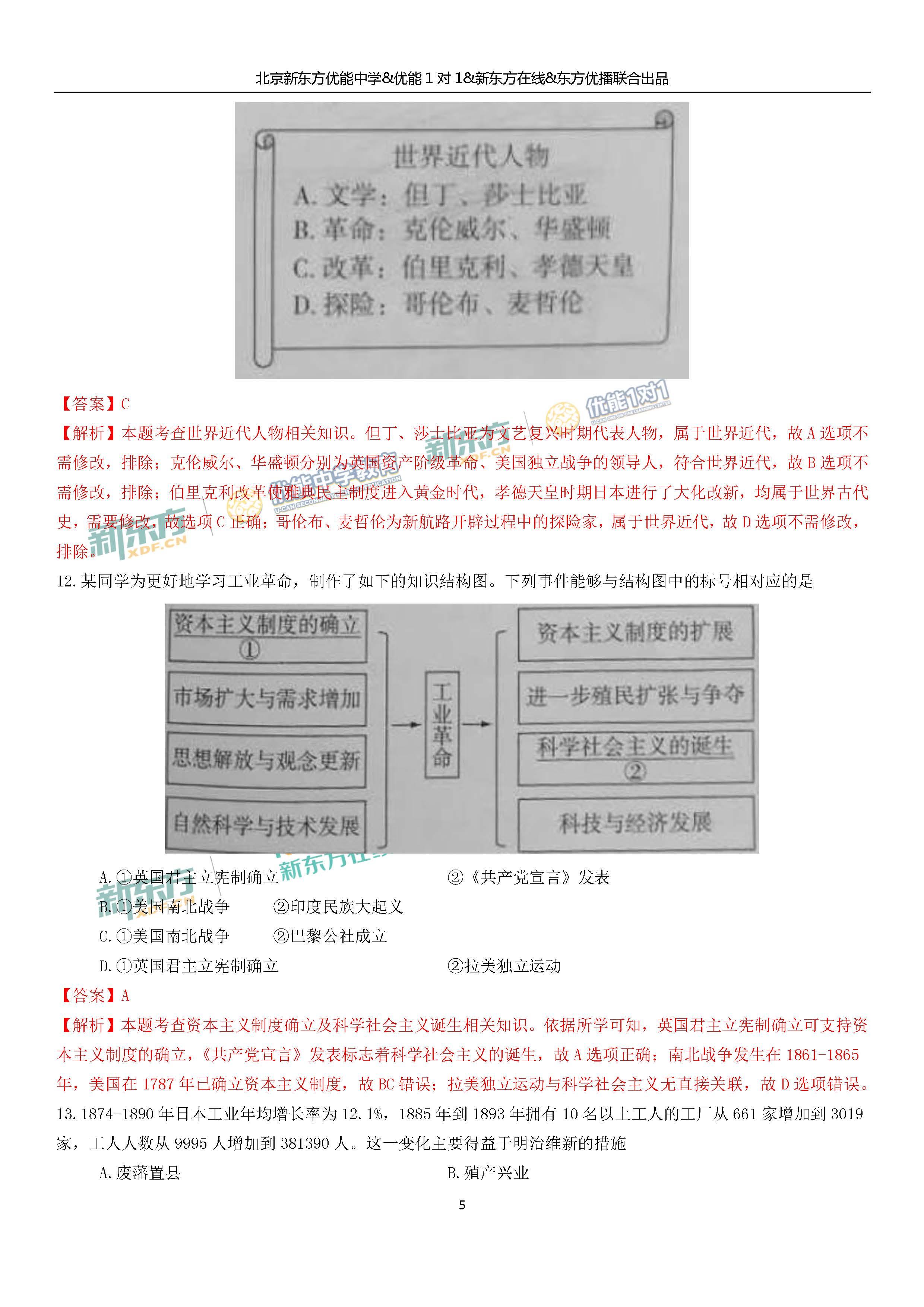 2018.1海淀初三期末历史试题及答案解析(图片版)