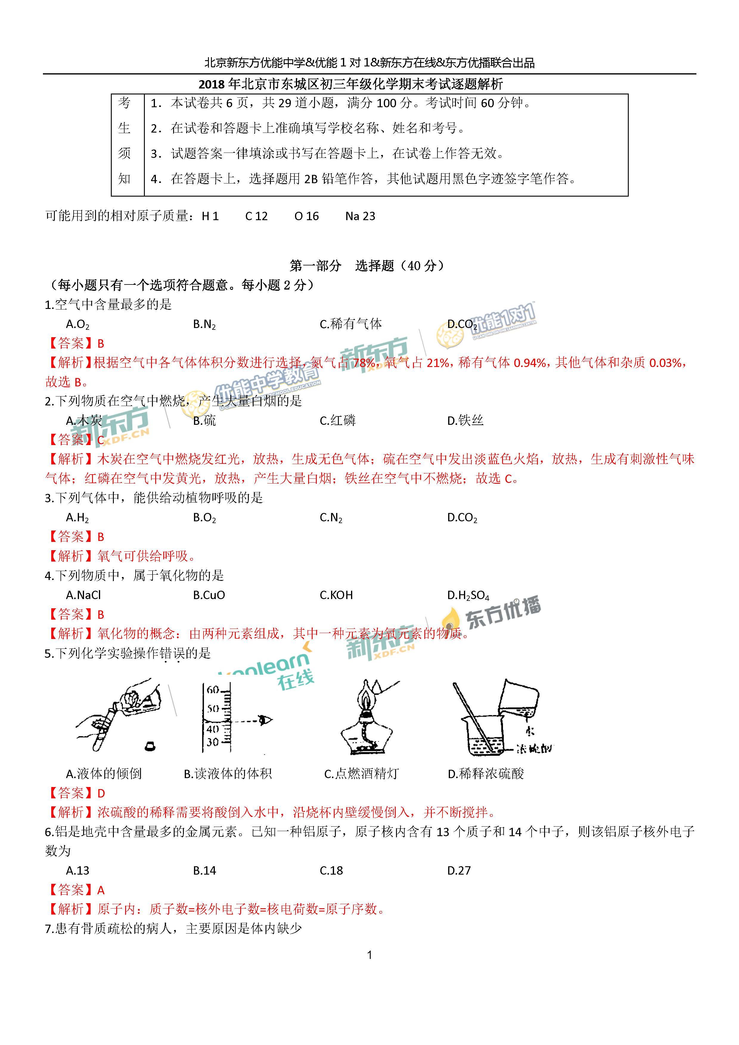 2018.1东城初三期末化学试题逐题解析(新东方版)