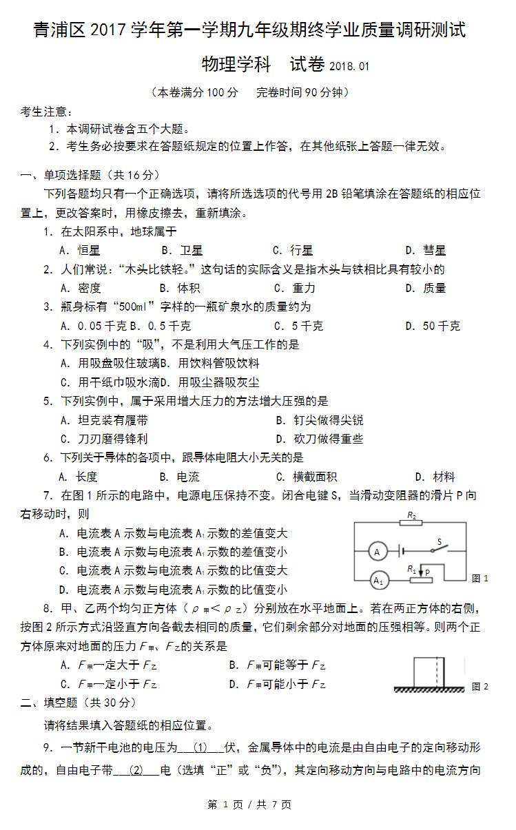 2018青浦中考物理一模试题及答案(图片版)