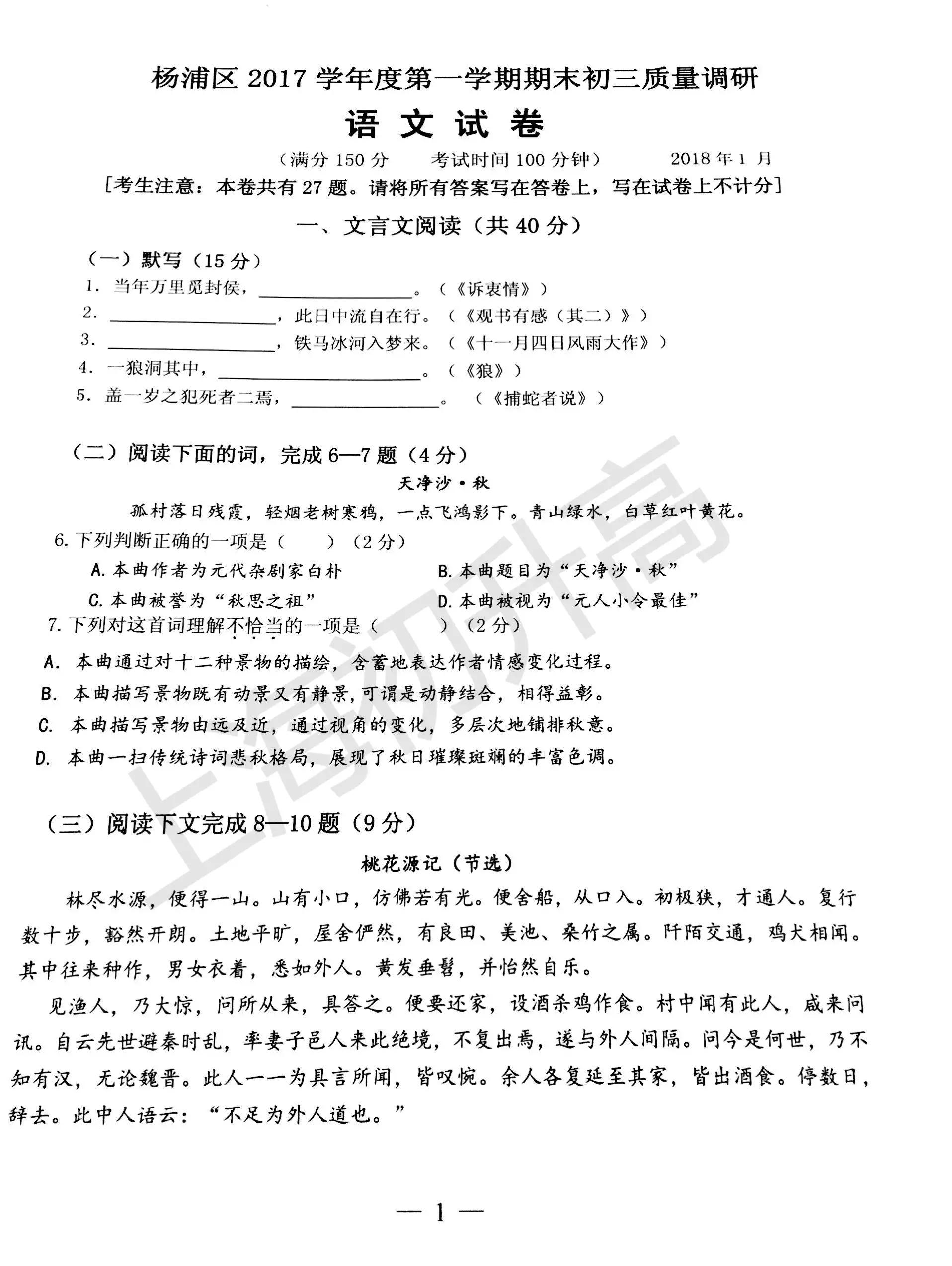2018杨浦中考语文一模试题及答案(图片版)