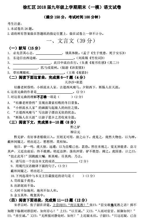2018徐汇中考语文一模试题及答案(图片版)