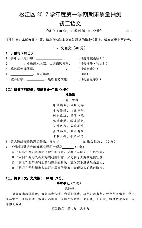 2018松江中考语文一模试题及答案(图片版)