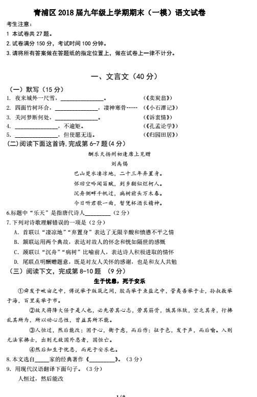 2018青浦中考语文一模试题及答案(图片版)