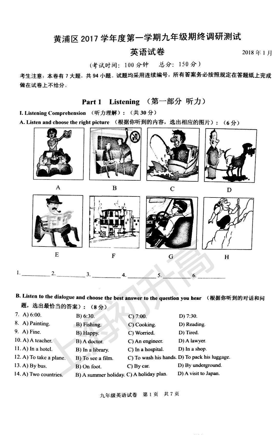 2018黄浦中考英语一模试题及答案(图片版)