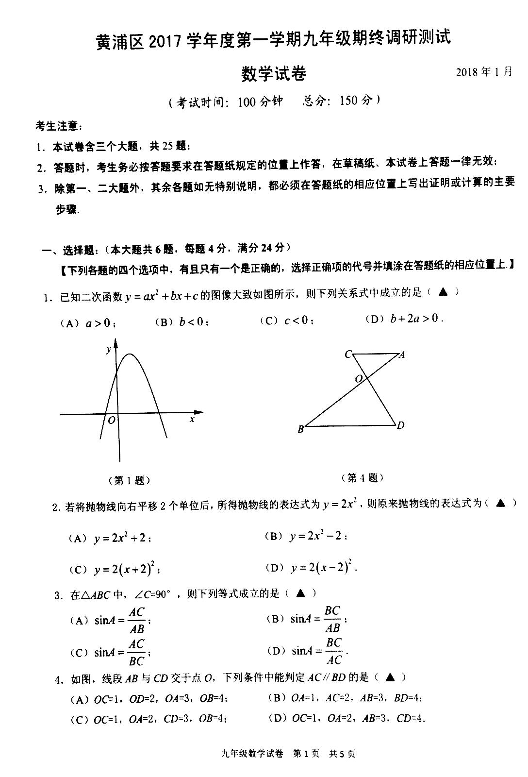 2018黄浦中考数学一模试题及答案(图片版)