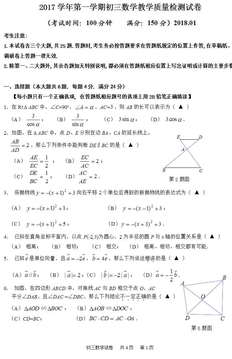 2018长宁中考数学一模试题及答案(图片版)
