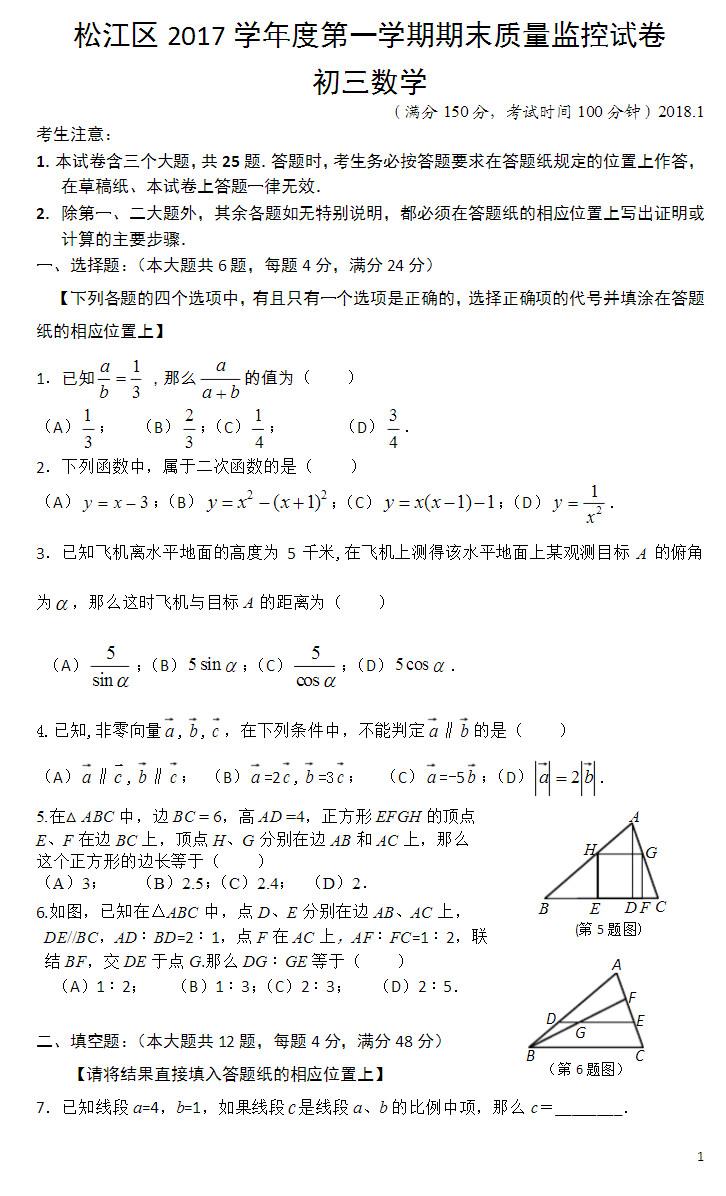 2018松江中考数学一模试题及答案(图片版)