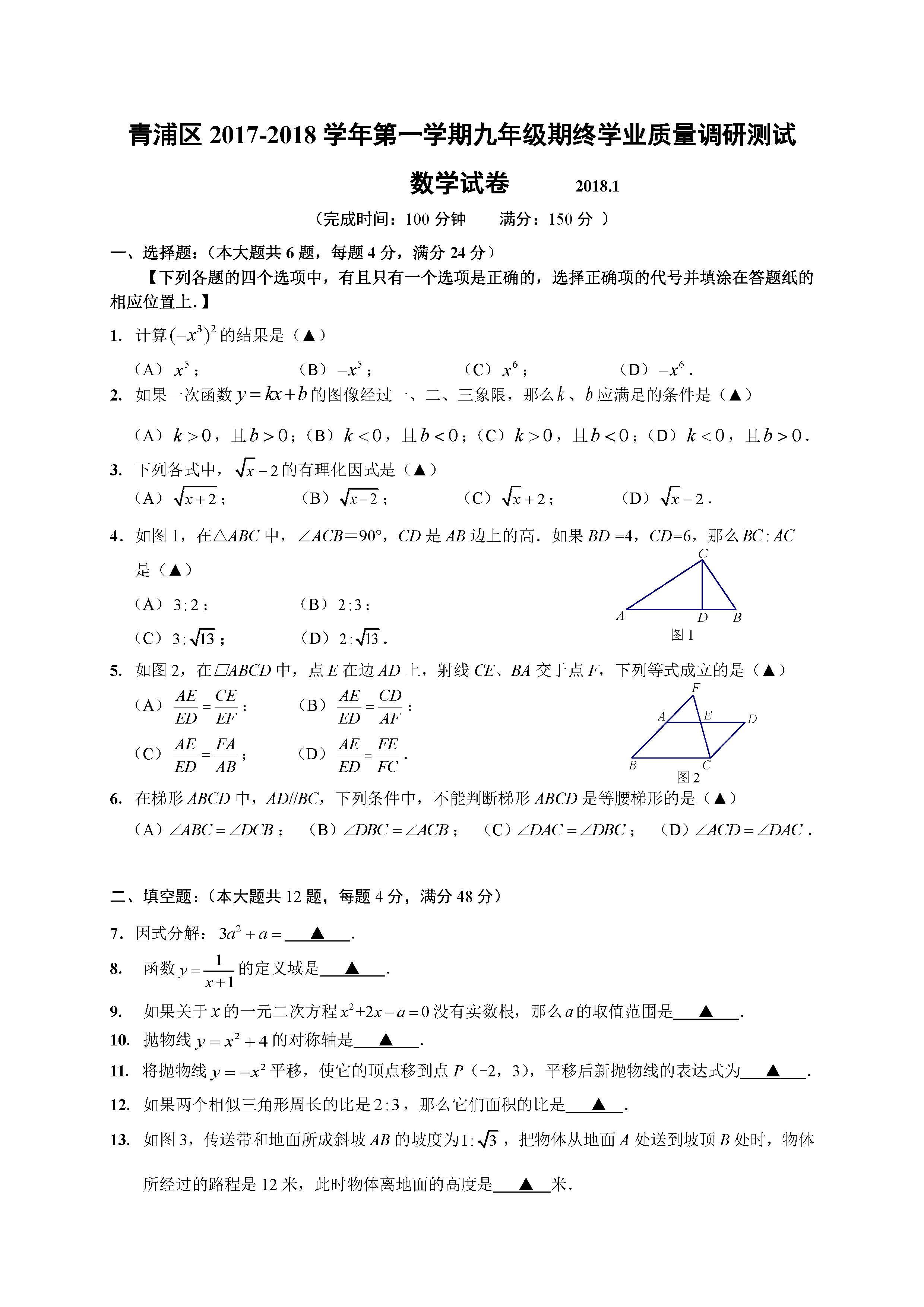 2018青浦中考数学一模试题及答案(图片版)