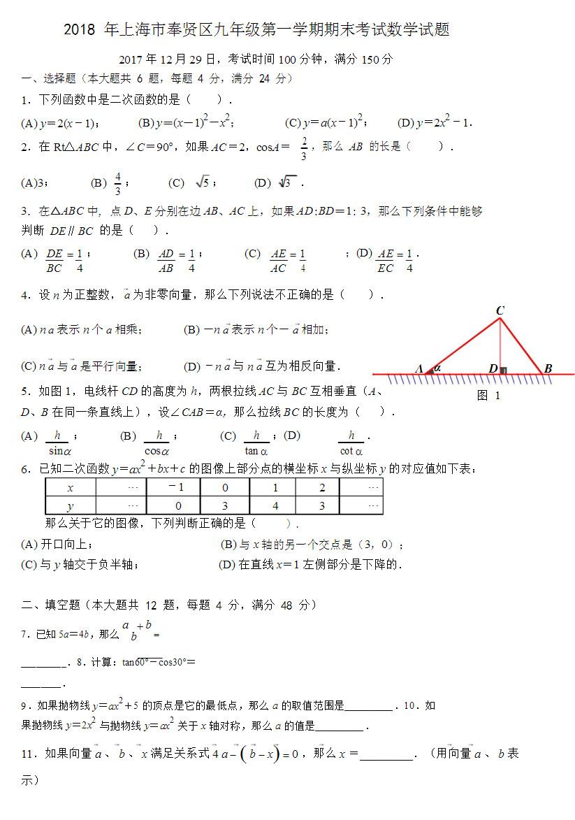2018奉贤中考数学一模试题及答案(图片版)