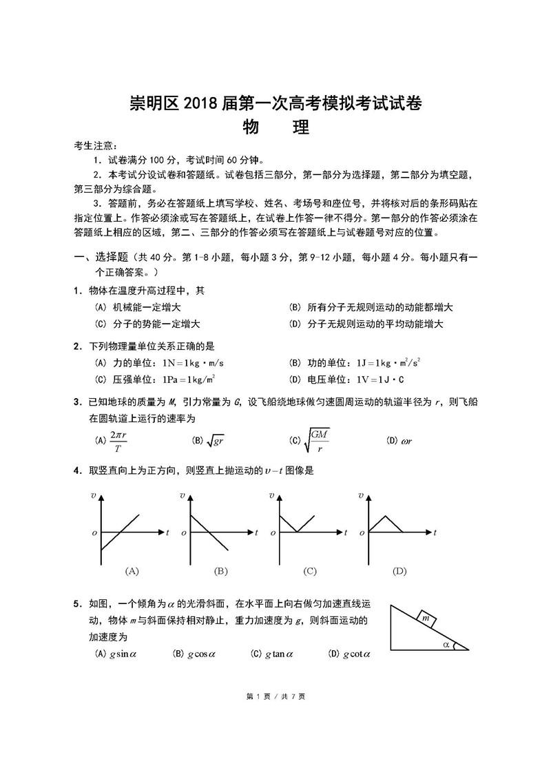 2018上海崇明区高三一模物理试卷及答案