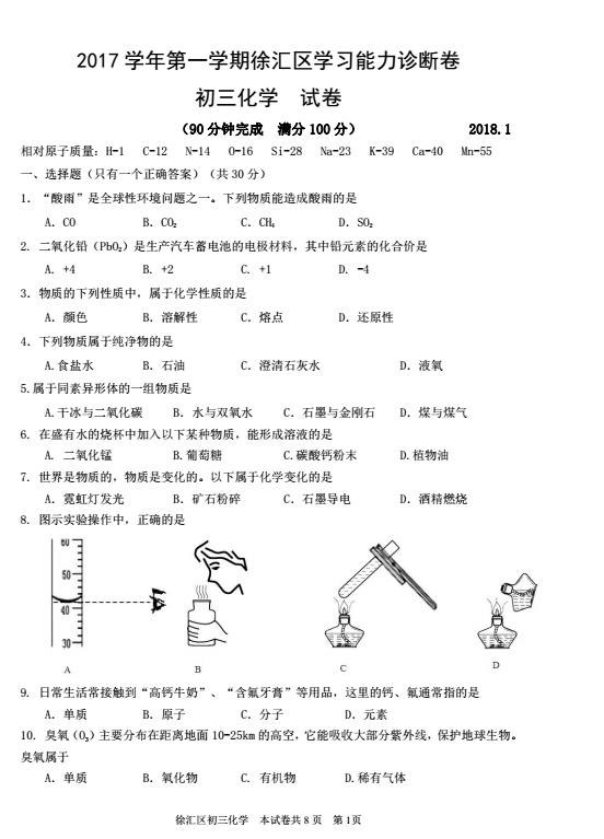 2018徐汇中考化学一模试题及答案(图片版)