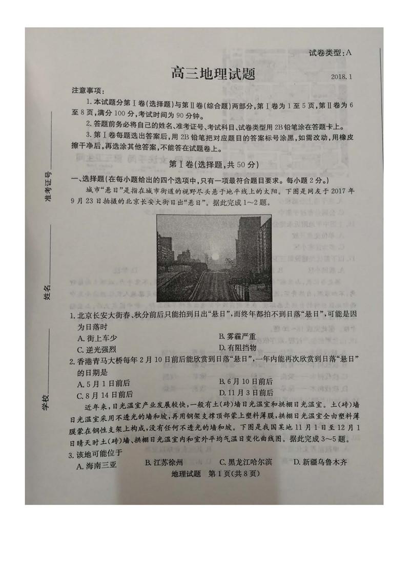 2018年山东省滨州市高三期末地理试卷及答案