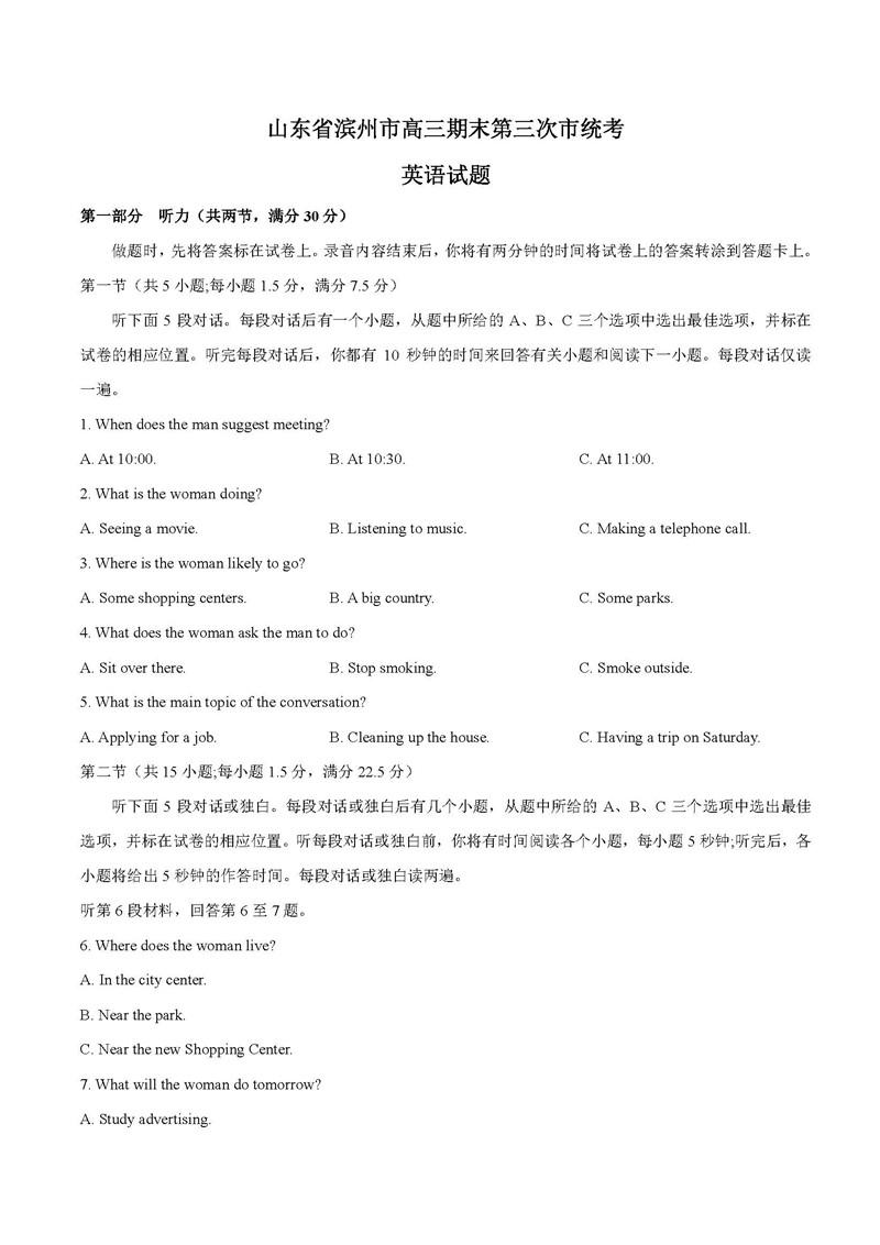 2018年山东省滨州市高三期末英语试卷及答案