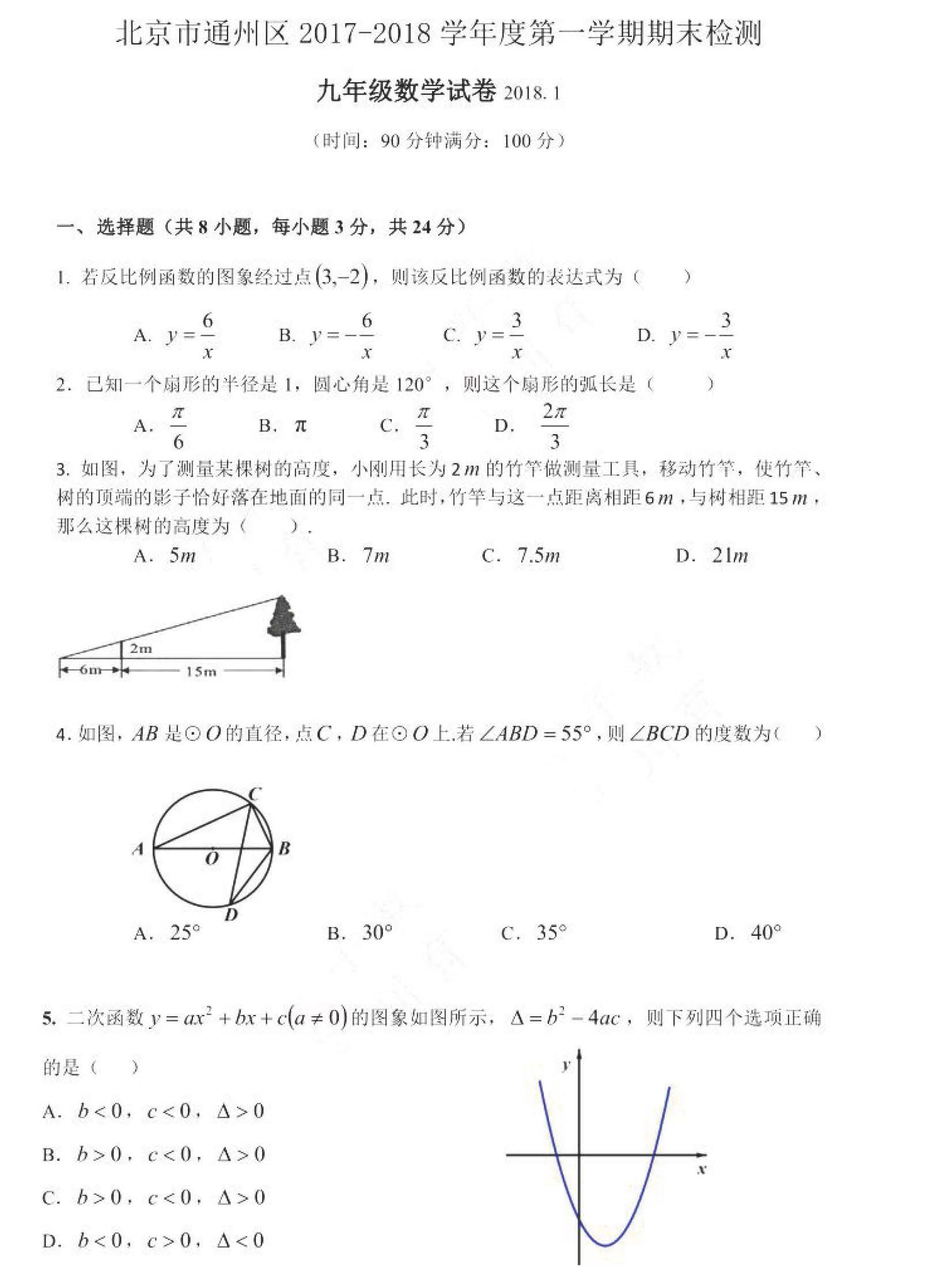 2018.1通州初三期末数学试题及答案解析(图片版)