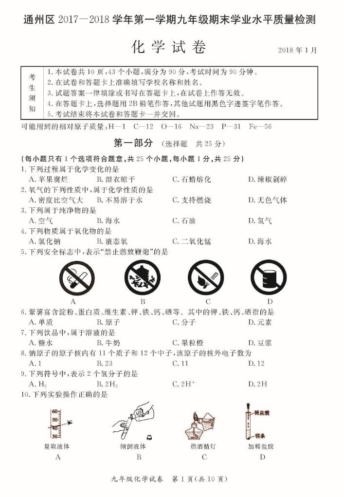 2018.1通州初三期末化学试题及答案解析(图片版)